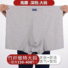 促銷全場五折 高腰特大碼男士莫代爾內褲薄寬松加肥加大四角竹纖維肥佬胖子褲衩-紫色微洋-可開發票