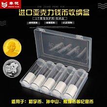 熱銷款-5筒裝孫中山紀念幣保護桶收藏盒和字幣熊貓幣錢幣圓筒幣筒