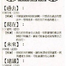 【鑫海育樂】宇宙真神塔羅牌命理機 ☆算命機&土地公&詩籤機,活動出租買賣