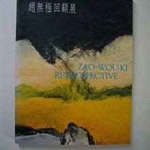 絕版二手書 趙無極回顧展 1993年 台北市立美術館  超商取付 可面交