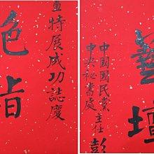 《新甲藝廊》名家書法【彭文正】藝壇絕詣-圖心:70.5x33.8公分(銘03486)