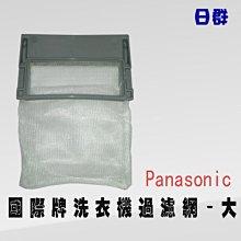 【日群】Panasonic國際牌洗衣機過濾網(大)