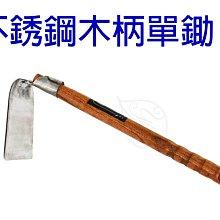 *滿699免運*【IC007】中型大鋤頭 堅固耐用/ 木柄不銹鋼單鋤(大柄)  【園丁花圃】3