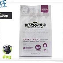 WDJ推薦~美國柏萊富BLACKWOOD狗糧《全犬腸胃保健配方-鮭魚+米》15磅 15lb