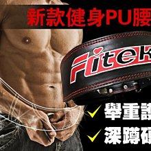 【Fitek健身網】☆加寬款☆精製頂級健身重訓腰帶☆10毫米加厚舉重腰帶☆6英吋寬度加高護腰重量訓練腰帶☆重訓腰帶☆運動