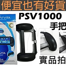 PS VITA 1000型 專用握把 - PSV1000 1007 主機 遊戲 格鬥 賽車 輔助握把 手握把 手把架