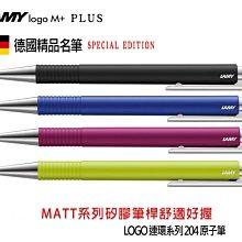 德國 LAMY logo M+ Plus 2020 限量版 矽膠筆桿 連環系列  原子筆  4色可選 精美禮盒 畢業禮物
