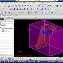 【理工-230】UG NX 3D造型技術  教學影片 / 32 講,  浙江大學 / 衝評價,  368 元!