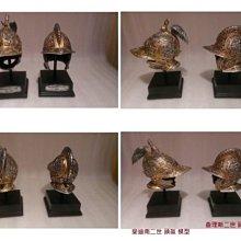 手工彩繪 羅馬帝國 盔甲武士  斐迪南二世 頭盔 模型  /  查理斯二世 頭盔 模型【預訂品】