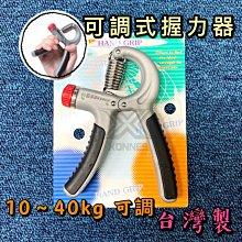 【綠色大地】台灣製 可調式握力器 10KG ~ 40KG 握力 腕力 握力訓練器 手腕訓練 腕力器 可調式握力器 腕力球