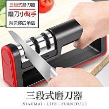 三段式磨刀器 廚房小工具 磨刀 鈍 刀具 三槽 磨刀石 快速磨刀 萬能磨刀器 金剛石 磨刀棒-交換禮物