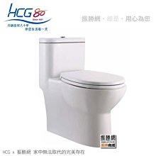 《振勝網》高評價 價格保證 和成衛浴 C4053 / C4053AdbMUT 單體二段式省水馬桶