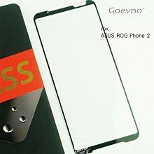 【妮可3C】Goevno ASUS ROG Phone 2、Phone 3、Phone 5 滿版玻璃貼