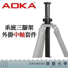 [德寶-高雄]AOKA 系統三腳架專用 外掛中軸套件 適用 GITZO AOKA 3、4 號 系統三腳架 24期零利率
