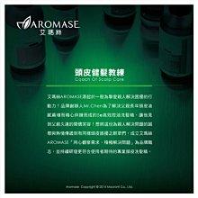 【Aromase艾瑪絲】去屑止癢洗髮精400mL    -高階版-