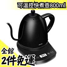【可溫控】日本原裝 Dretec 800ml 不鏽鋼 輕量快煮壺 電熱水壺 PO-145 細口手沖壺 防空燒【水貨碼頭】