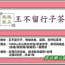 *青草藥浴鋪子*㊣新竹青草老店~【王不留行子茶】媽媽茶~食品養生茶~1組10包~產後月子可飲用~真材實料非粉末