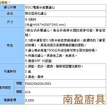 南盈廚具 櫻花牌 P062 P0620A P083 SQC 電解水前置濾心 複合型活化濾心 C65-0176 淨水器