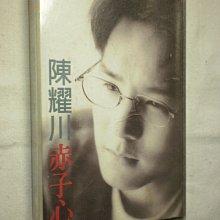 【視聽教室】陳耀川--赤子心  A-123 無歌詞  附卡