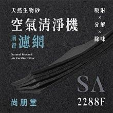 無味熊|尚朋堂 - SA - 2288F