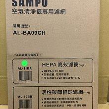 【Jp-SunMo】聲寶SAMPO高效清淨除濕機_HEPA高效濾網AL-11BA_適用AL-BA09CH