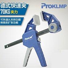 『9527五金』4吋 德式加重輕型GF字型快速夾具木工大力擴張夾緊器具固定鉗拼板夾子