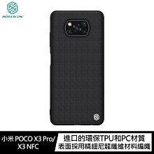 【妮可3C】NILLKIN 小米 POCO X3 Pro/X3 NFC 優尼保護殼 手機殼 背蓋式 硬殼