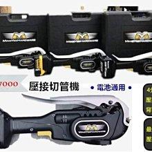 WIN五金 18V 台灣製不鏽鋼管切管機單主機 直上牧田電池 鋰電切管機無火花15MM~34MM 背覆管可切 壓接切管機