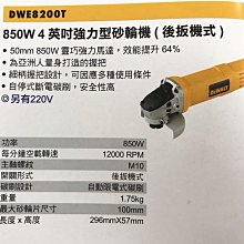 *久聯五金* DEWALT 得偉 850W 4英吋砂輪機 (後扳機式) DWE8200T