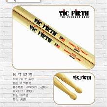 鼓棒 Vic Firth Rock爵士鼓棒 胡桃木 美國製 橢圓形頭  -【黃石樂器】