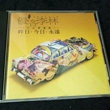 【珍寶二手書齋CD1】優客李林  昨日‧今日‧永遠