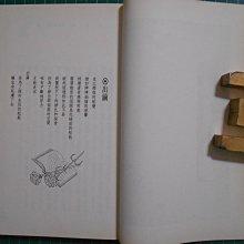 親簽收藏《想我當兵的日子 》 費啟宇著  大千  民1994年初版【CS超聖文化2讚】