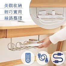 [LIFE88] 桌下型線路收納架 電線收納