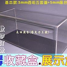 長田廣告 《壓克力模型盒+5mm黑色底座》(1)長27*寬23*高15cm 、(2)長15*寬12*高15cm