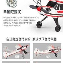 《TS同心模型》新手專用 迷你 J3-CUP / W01 / 全套RTF版 + 六軸陀螺儀 / 更漂亮,更像真, 更好