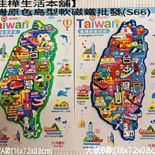 大號下標區【佳樺生活本舖】台灣原色島型軟磁鐵批發(S66)台灣紀念品