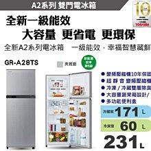 《台南586家電館》東芝雙門無邊框設計冰箱231公升【GR-A28TS/GR-A28T(S)】