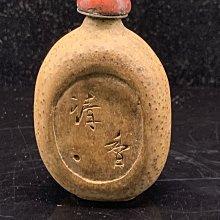 匏製鼻煙壺  清代 清香花卉鼻煙壺 +蓋    高約66.3mm  19公克