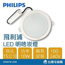 飛利浦 LED嵌燈 15公分 10W 白光 DN001B ─台灣宅修隊17ihome