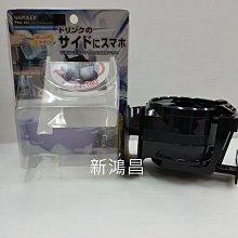 【新鴻昌】日本品牌NAPOLAX FIZZ-981冷氣出風口夾式 180度左右迴轉手機架+飲料架