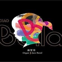 Ciao Bella《蘇聖育Organ3 Jazz Band》