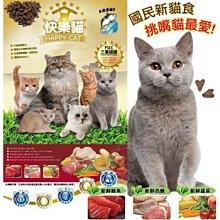 【🐱🐶培菓寵物48H出貨🐰🐹】(免運)台灣製《快樂貓》鮪魚雞肉高嗜口貓飼料18kg 特價1099元自取不打折蝦