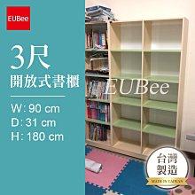 【優彼塑鋼】3尺開放式書櫃/書架/書櫥/置物櫃/收納櫃/耐重防水防霉/南亞塑鋼(HJB02)