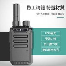 【coni mall】BLADE 小巧零距離無線對講機 現貨 當天出貨 5-7公里皆可使用 附贈充電頭 充電線 夾式耳機