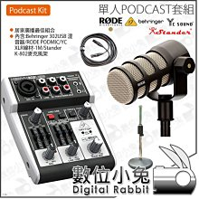 數位小兔【單人Podcast組合 zoom google meet】PODMIC Behringer 302USB混音器