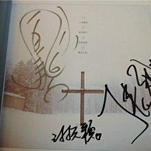 【陽陽小舖】全新@謝欣穎+鳳小岳+丁春誠 親筆簽名【白色之戀 唯愛寫真】寫真本 一本