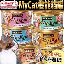 【🐱🐶培菓寵物48H出貨🐰🐹】聖萊西》MyCat我的貓白身鮪魚機能貓罐-85g 特價18元自取不打折