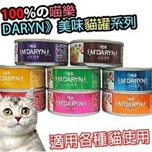 【🐱🐶培菓寵物48H出貨🐰🐹】M DARYN》喵樂美味貓罐系列80g 特價20元自取不打折