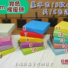 【幸福瓢蟲手作雜貨】方形5*5橡皮磚(16色選)/雕刻用橡皮擦印章/超大橡皮擦/橡皮章雕刻素材