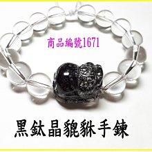 可享95折【黑鈦晶貔貅手鍊】編號1671  貔貅專賣 金鎂藝品店